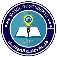 قناة طلبة الموصل