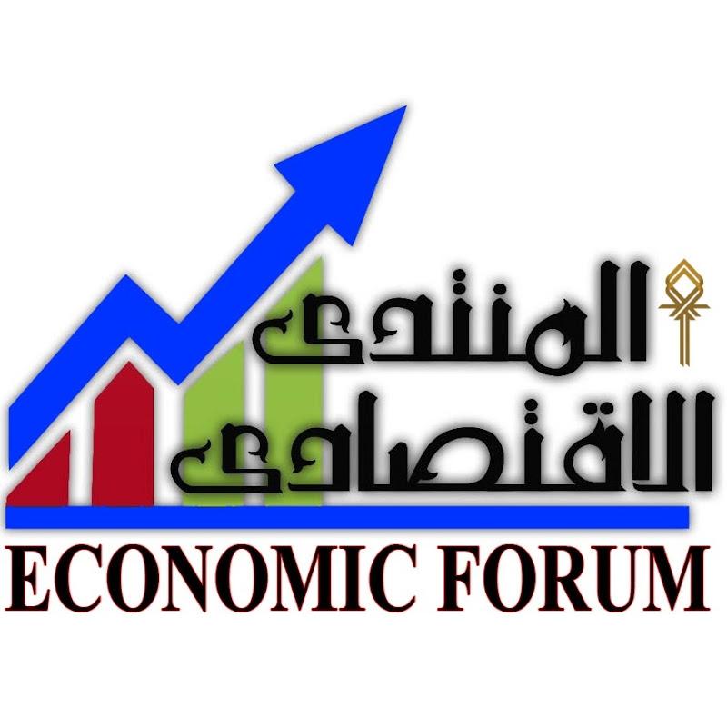 المنتدى الاقتصادي