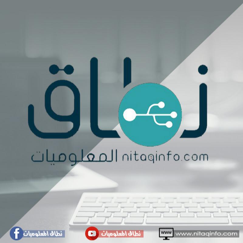 نطاق المعلوميات   NITAQ INFO (nitaq-info)