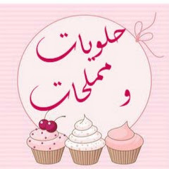 حلويات و مملحات halawiyat safae Net Worth