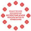 Альянс Консультантов