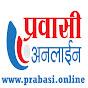 Prabasi Online TV