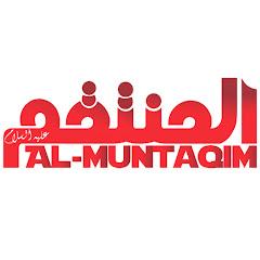 قناة المنتقم - AL MUNTAQIM CHANNEL