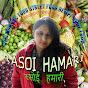 Rasoi Hamari