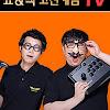 [죠&맥] 고전게임 TV