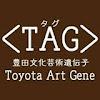 〈TAG〉Toyota Art Gene