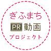 GifuCity-PR