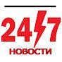 Новости 24/7. Россия -