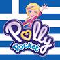 Polly Pocket Ελληνικά