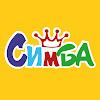 Центр дошкольного образования - Симба