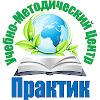 "Учебно-Методический Центр ""ПРАКТИК"""