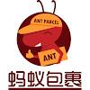 蚂蚁包裹AntParcel