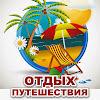 Отдых в Крыму и Севастополе