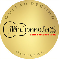 Guitar Record Channel Net Worth