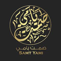 صمت يامي - SmtYami