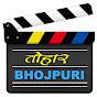 Tohaar Bhojpuri - तोहार