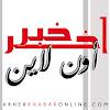 AkherKhabar Online