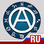 Astrology-Russian