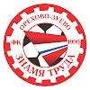 Футбольный клуб Знамя Труда