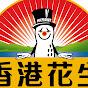 香港花生 hkpeanut.com