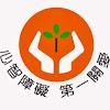 第一社會福利基金會