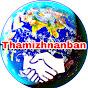 Thamizh Nanba