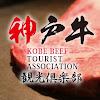 神戸牛観光倶楽部 Kobe Beef Tourist Association 神戶牛觀光俱樂部