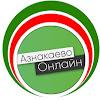 Азнакаево Онлайн