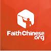 後期聖徒的信仰
