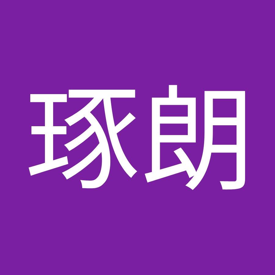 酒井琢朗 - YouTube