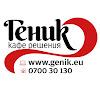 Геник кафе решения | Genik coffee solutions