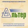 Производственная компания Альтер
