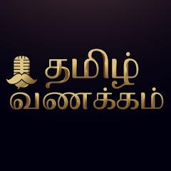 Tamil Vanakkam Net Worth