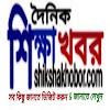 Shiksha Khobor