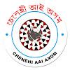 CHENEHI AAI AXOM