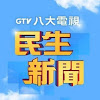 GTV新聞_沈春華焦點對談