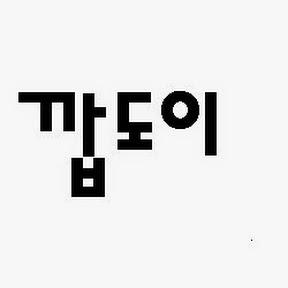 깝도이 순위 페이지