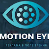Motion Eye - студия видеодизайна