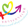 Healthy Sexuality Thailand