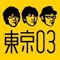 東京03 Official YouTube