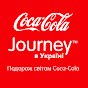 Coca-Cola Journey Ukraine
