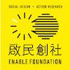 啟民創社Enable Foundation