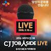 2016년 상반기 Job 人 Side CJ채용