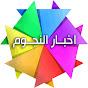 اخبار جميلات العرب