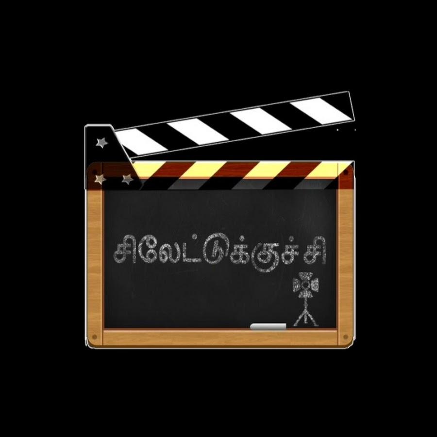 சிலேட்டுக்குச்சி - YouTube