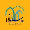 مدرسه مولانا جلال الدین School of Rumi