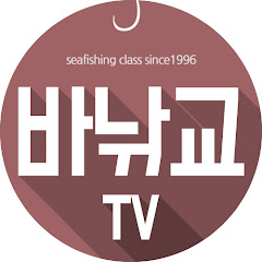 바다낚시교실 Channel