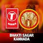 Bhakti Sagar Kannada