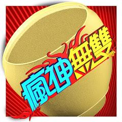 瘋神無雙 YouTube channel avatar