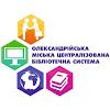 Олександрійська міська ЦБС